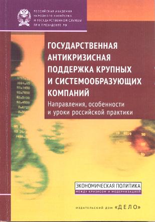 Государственная антикризисная поддержка крупных и системообразующих компаний: направления, особенности и уроки российской практики