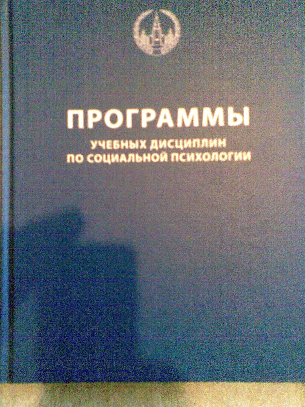 Программы учебных дисциплин по социальной психологии