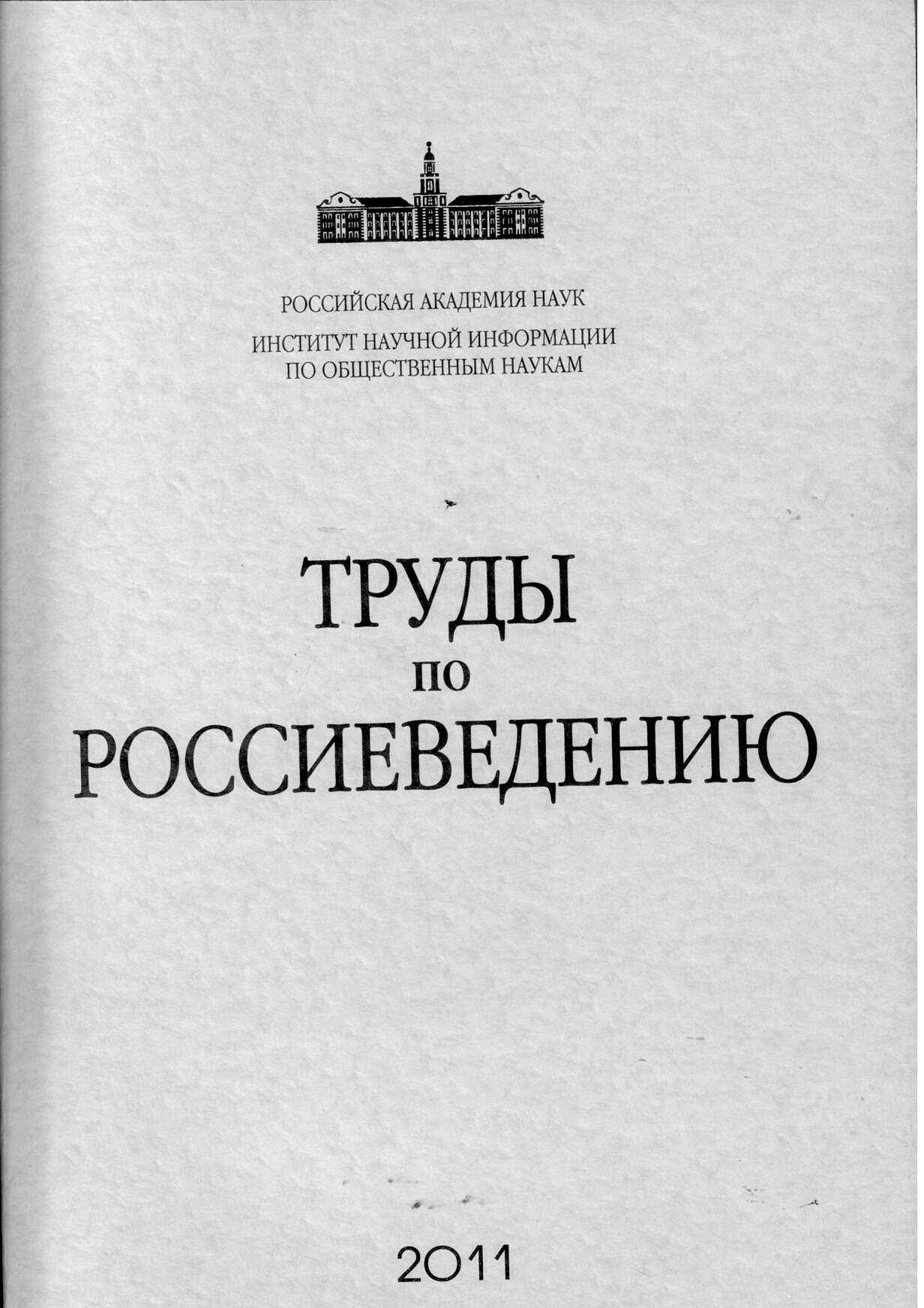 К вопросу об эволюции смысла концептов «свобода» и «вольность» в русском политическом дискурсе XVIII в.