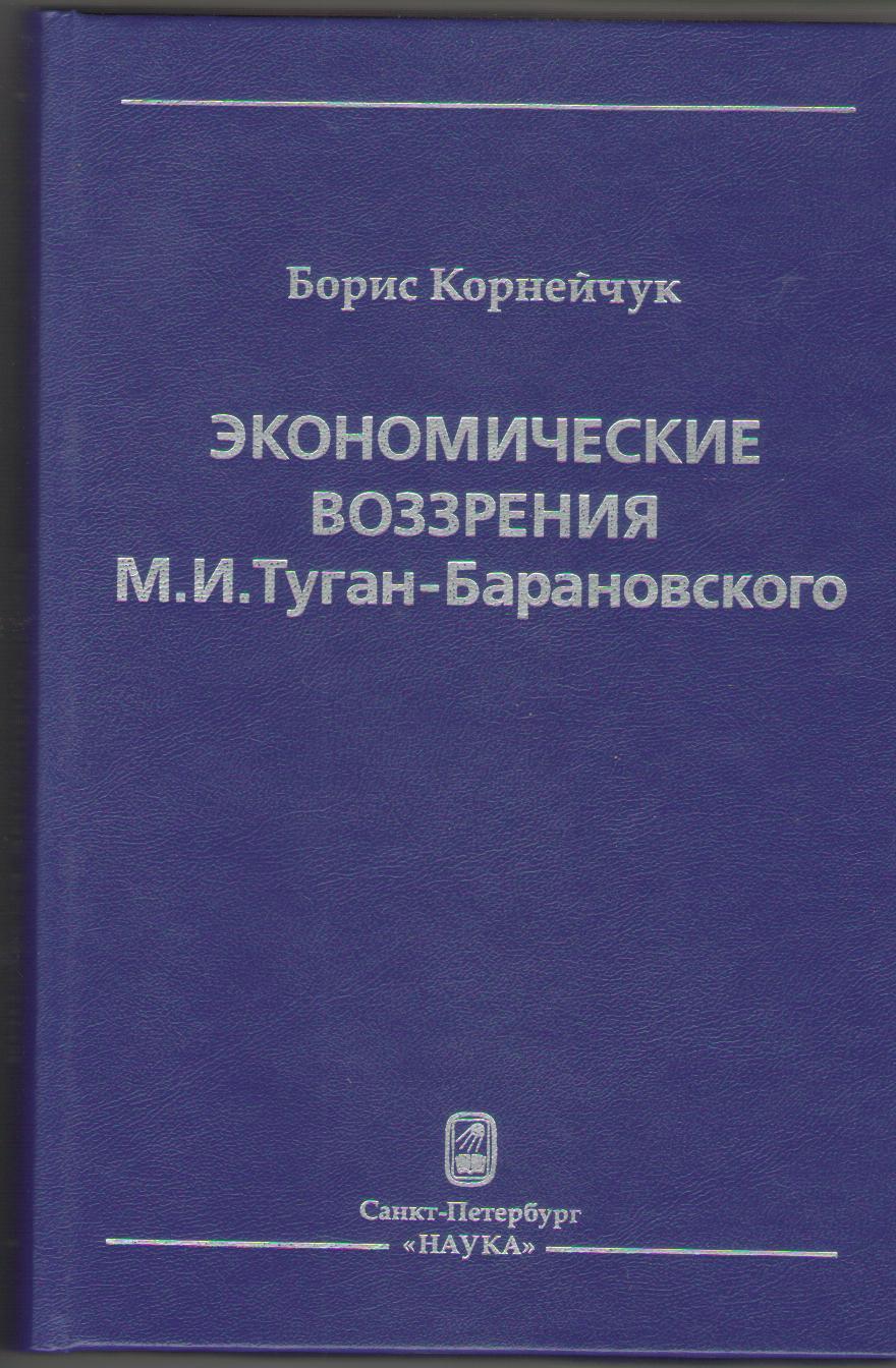 Экономические воззрения М.И.Туган-Барановского
