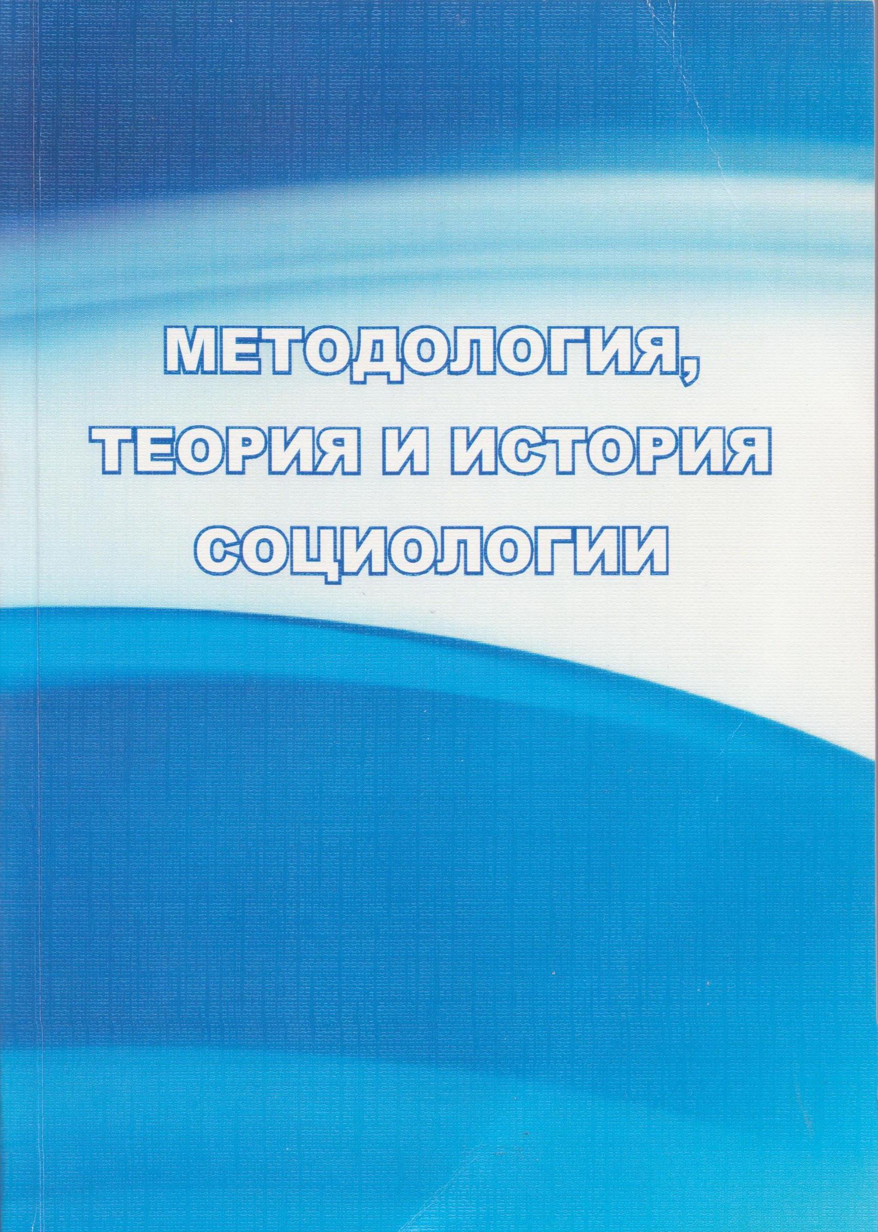 Методология, теория и история социологии