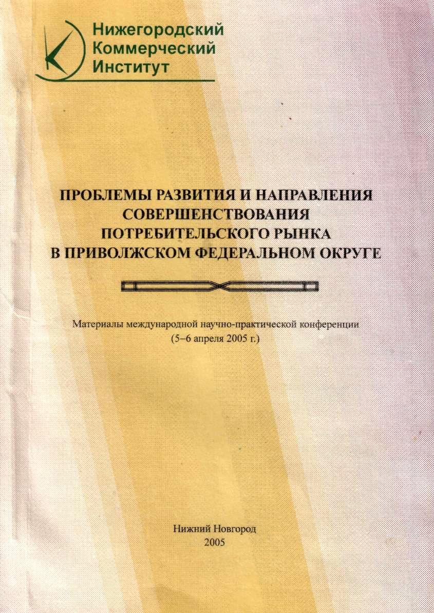 Проблемы развития и направления совершенствования потребительского рынка в Приволжском федеральном округе
