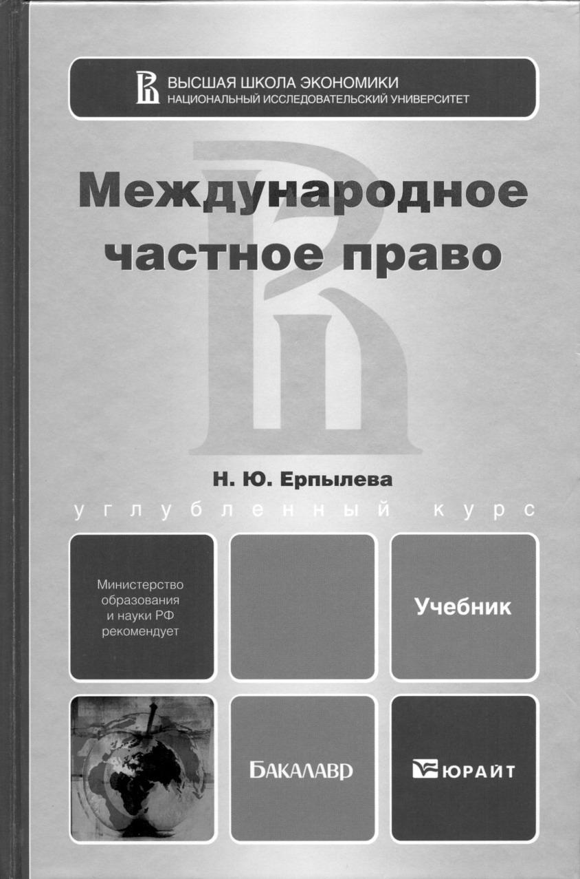 Международное частное право: Учебник для бакалавров