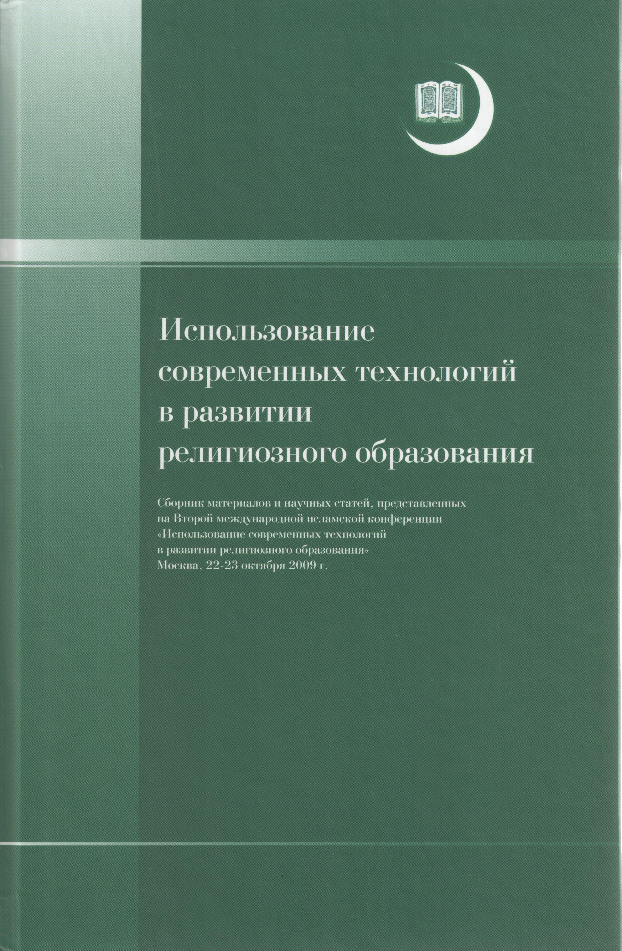 Актуальные вопросы развития исламского образования в России