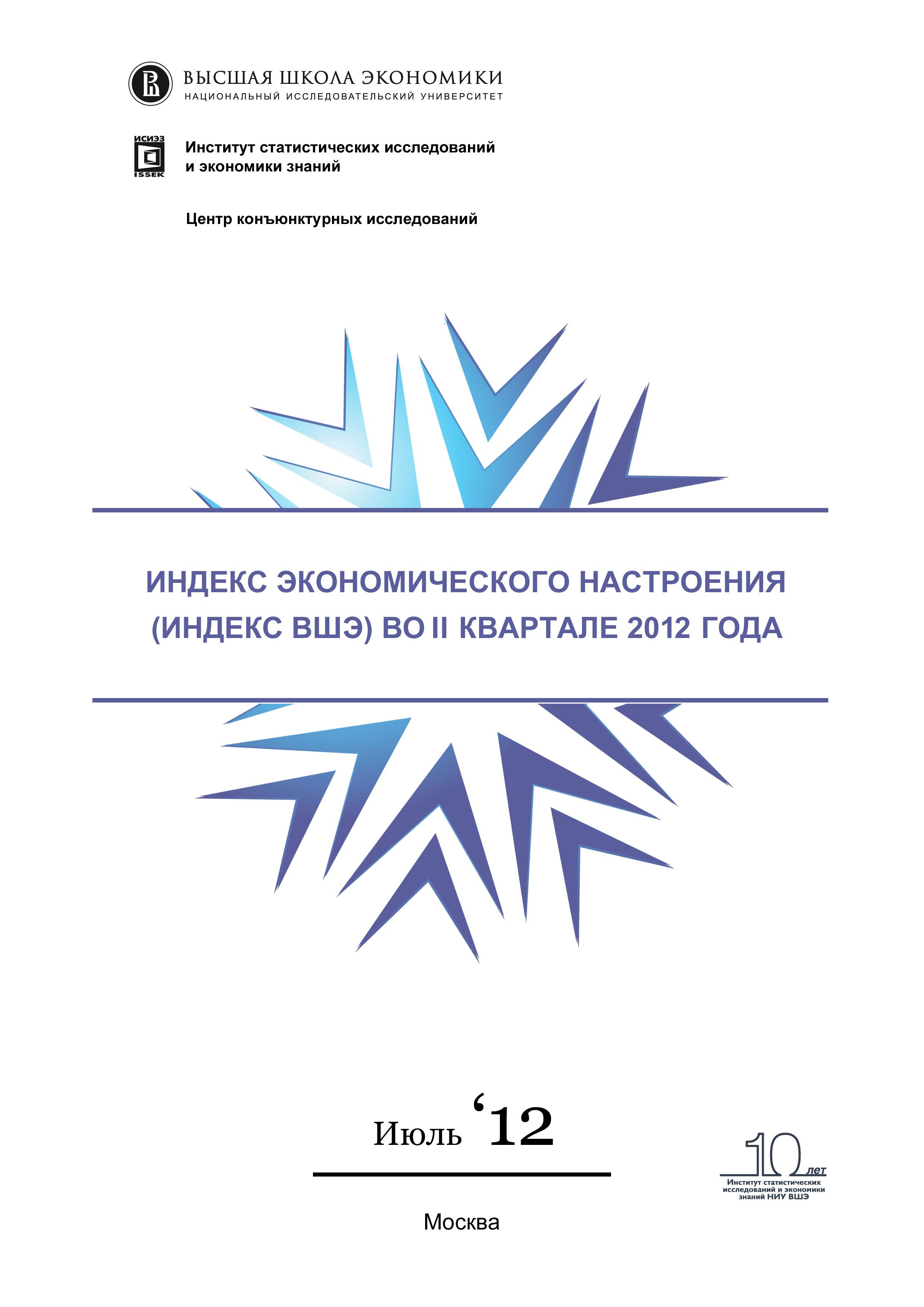 Индекс экономического настроения (Индекс ВШЭ) во II квартале 2012 г.