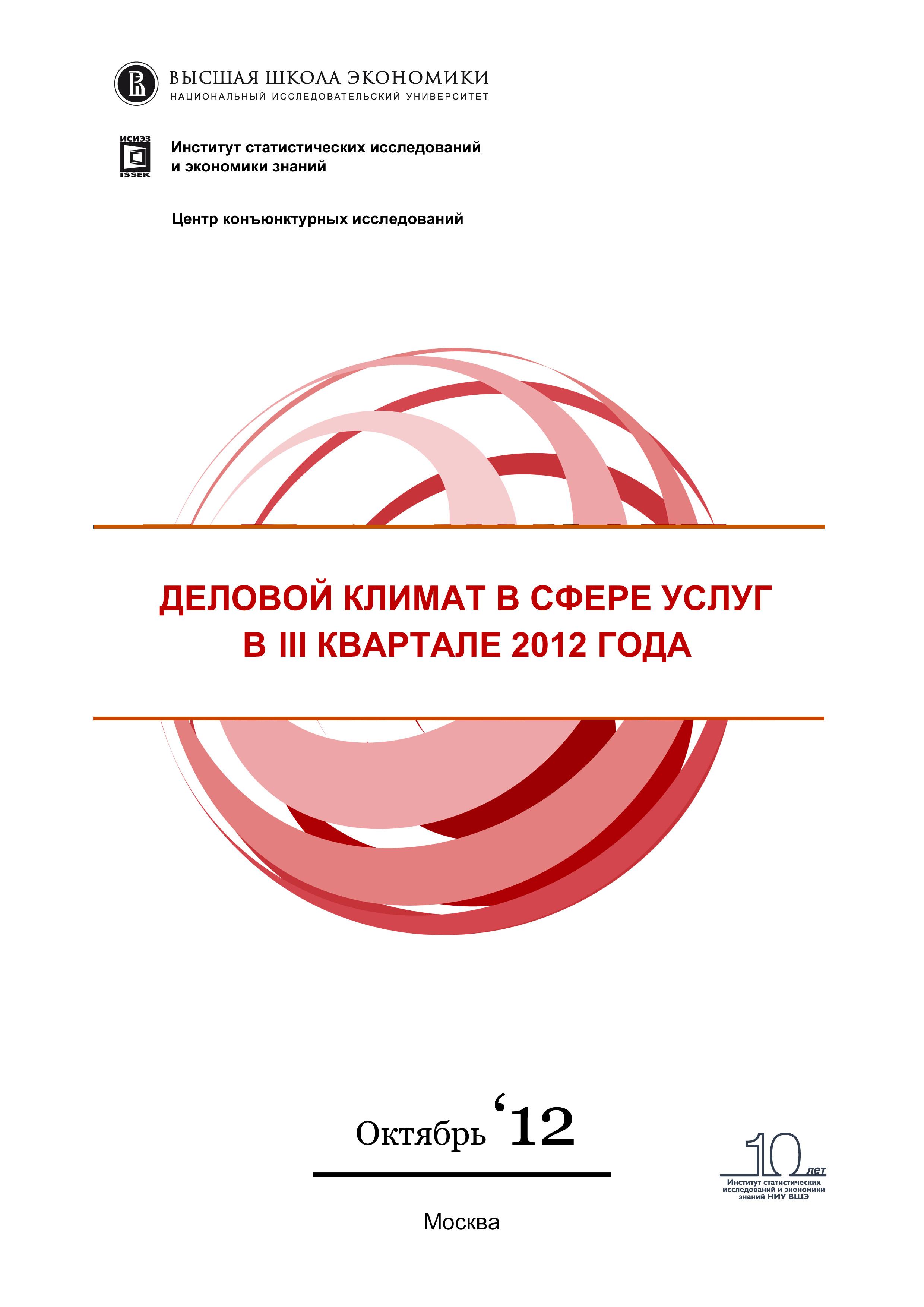 Деловой климат в сфере услуг в III квартале 2012 г.