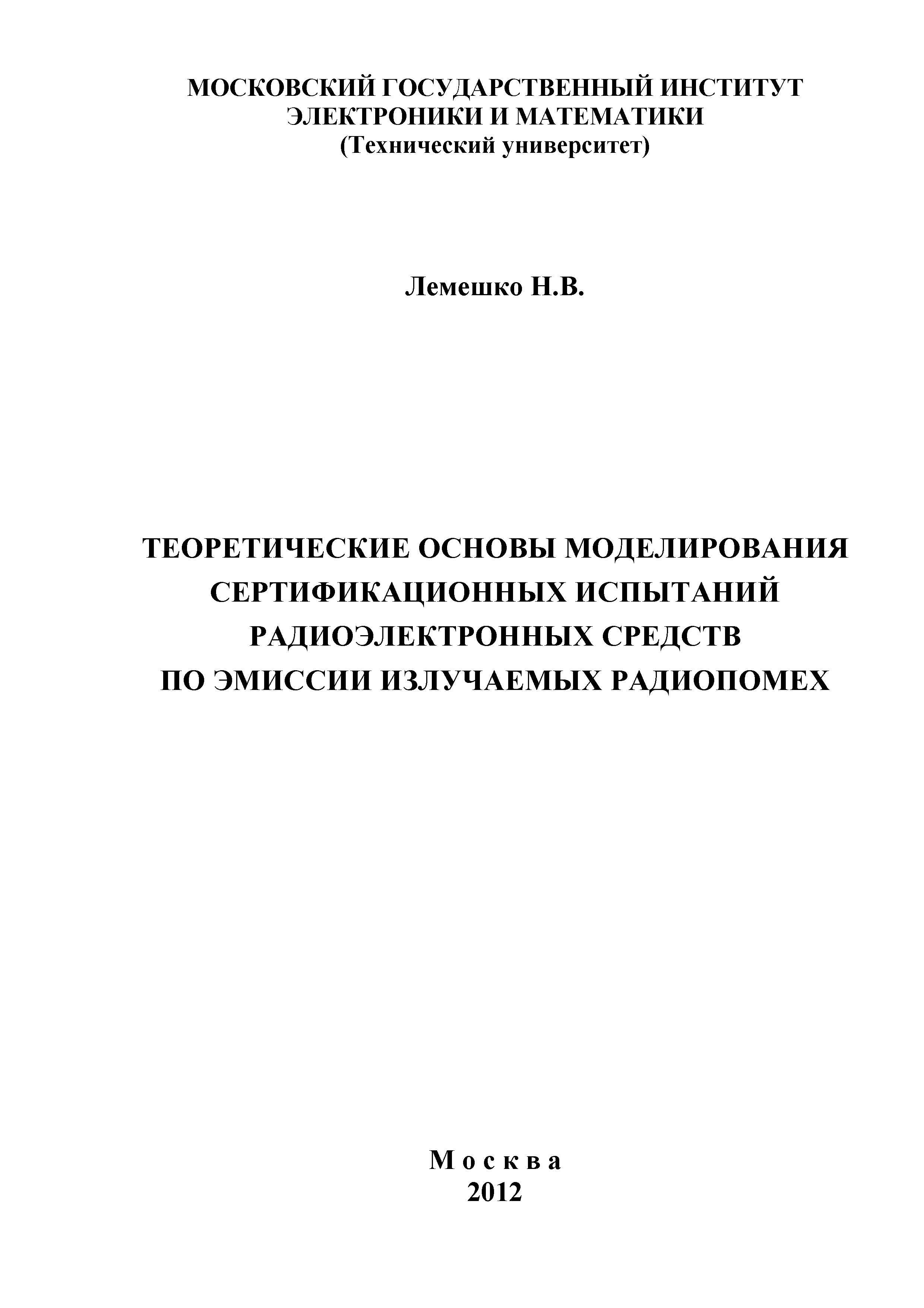 Теоретические основы моделирования сертификационных испытаний радиоэлектронных средств по эмиссии излучаемых радиопомех