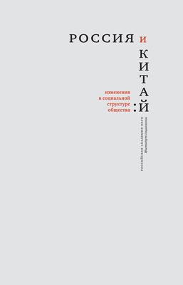 Потребление и стиль жизни в российском обществе