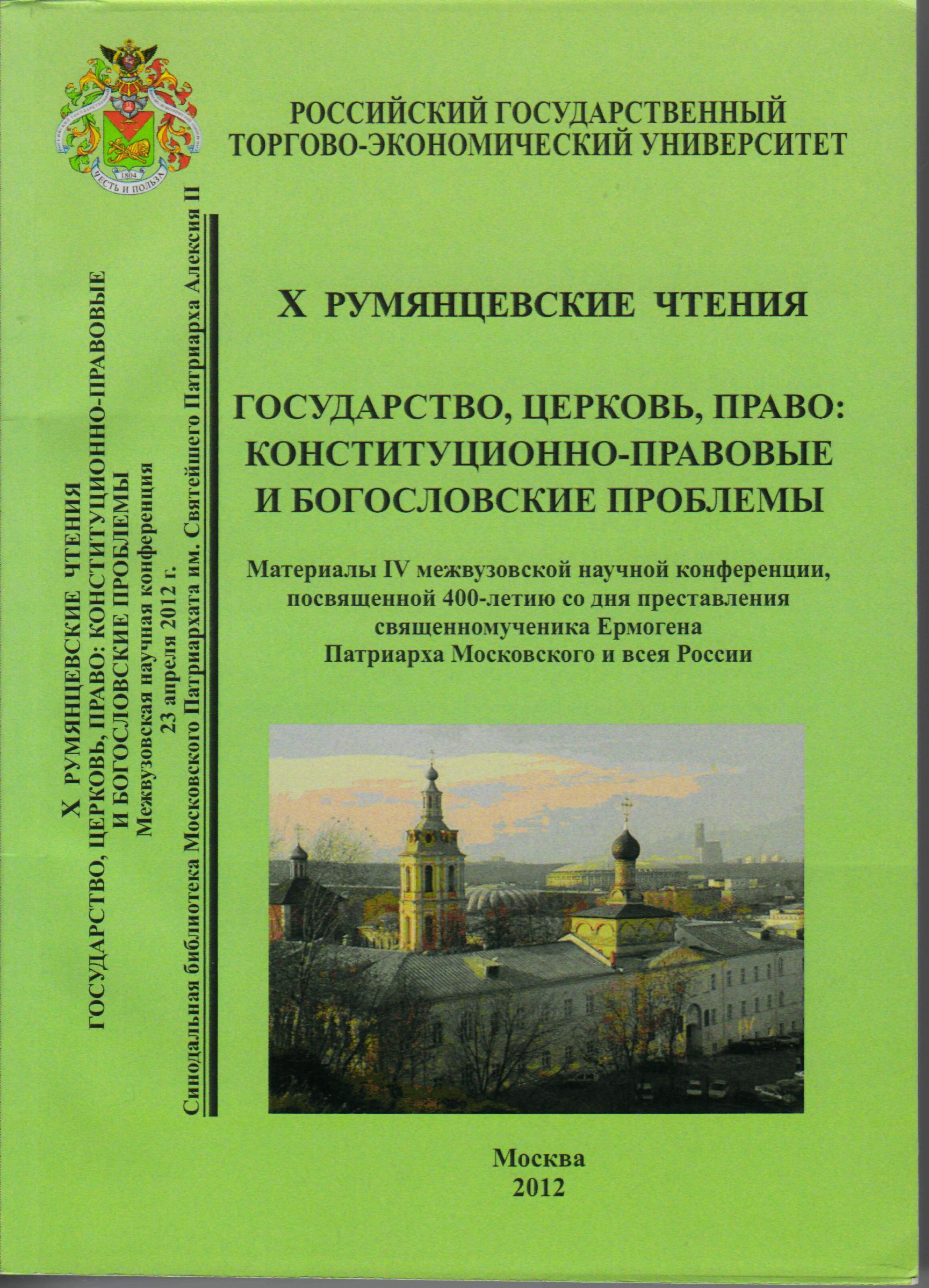 Вопросы правового положения религиозных объединений в программах правых политических партий России в начале XX в.