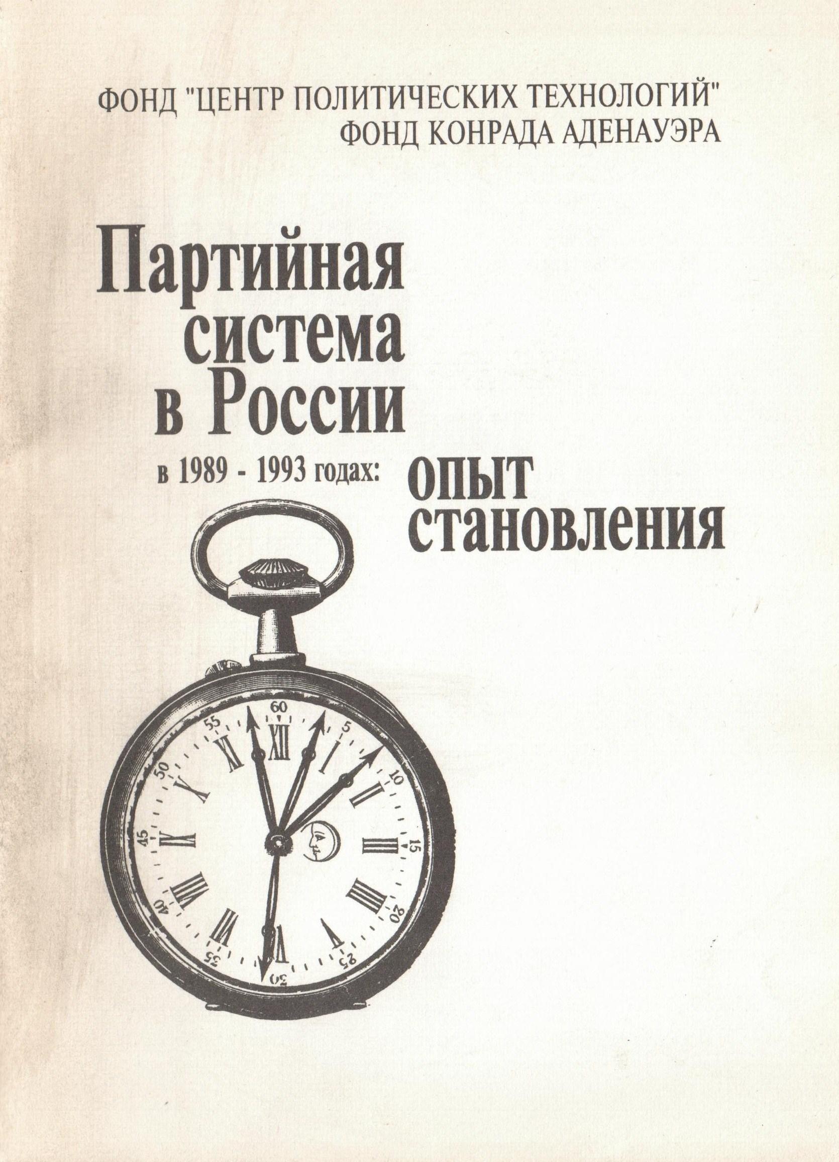 Партийная система в России в 1989-1993 годах: опыт становления