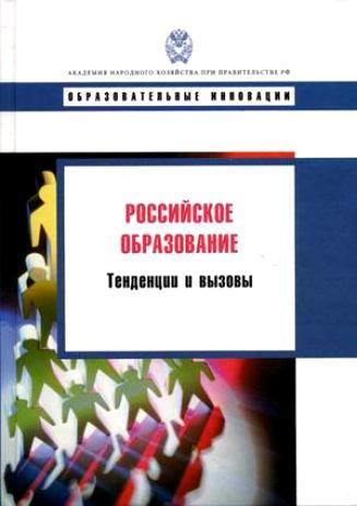 Российское образование - 2020: модель образования для инновационной экономики