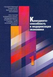 Конкурентоспособность и модернизация экономики: В 2-х кн. Кн. 1.