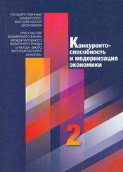 Конкурентоспособность и модернизация экономики: В 2-х кн. Кн. 2.