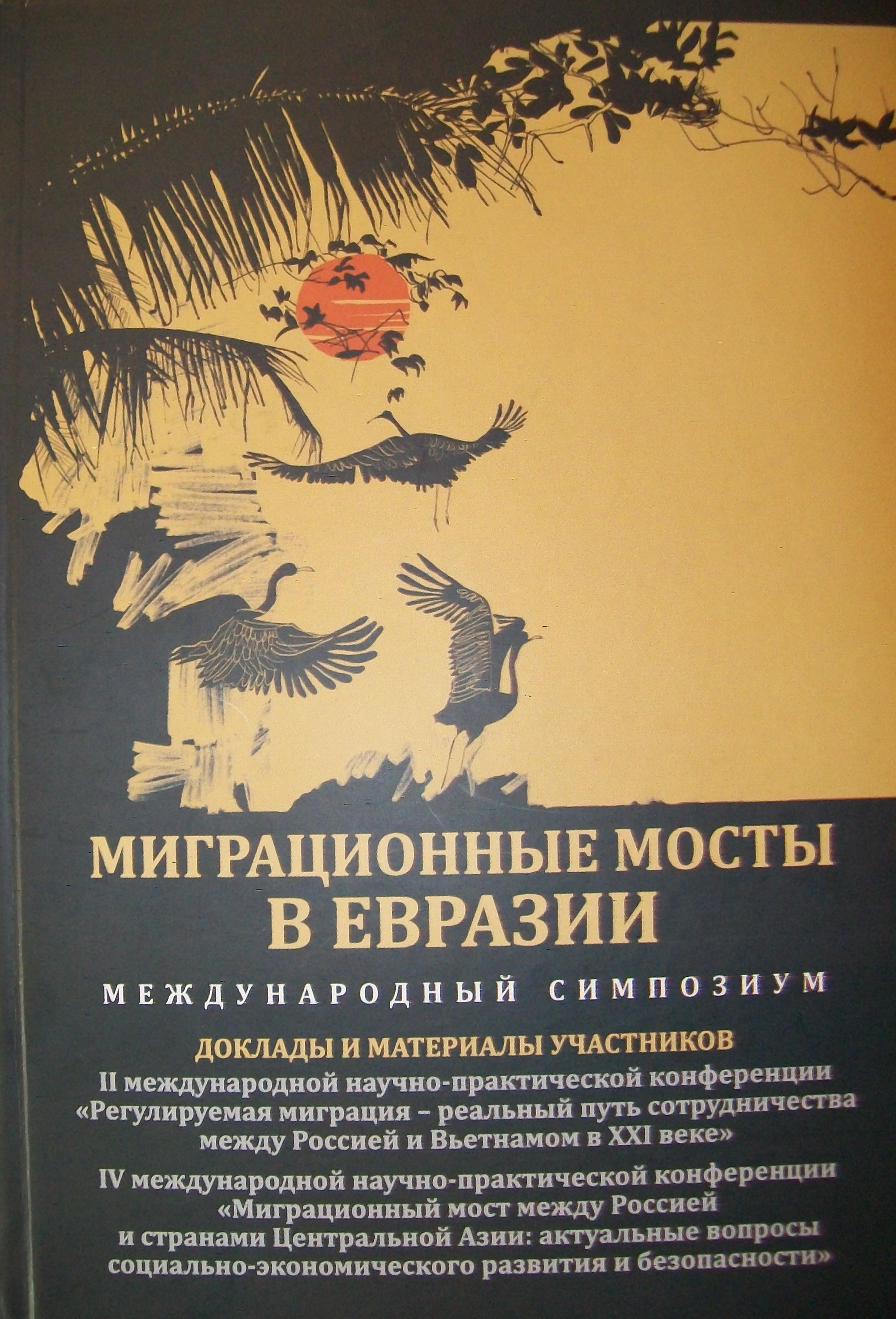 Направления, масштабы и социально-экономические факторы внутренней миграции населения России