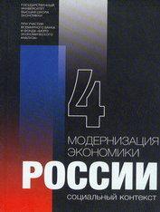 Модернизация экономики России: Социальный контекст: В 4-х кн. Кн. 4.