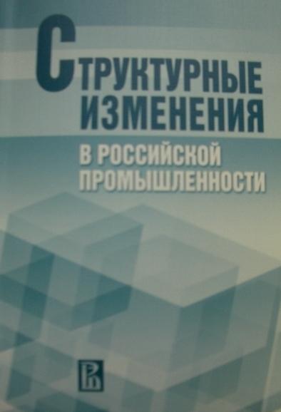 Структурные изменения в российской промышленности