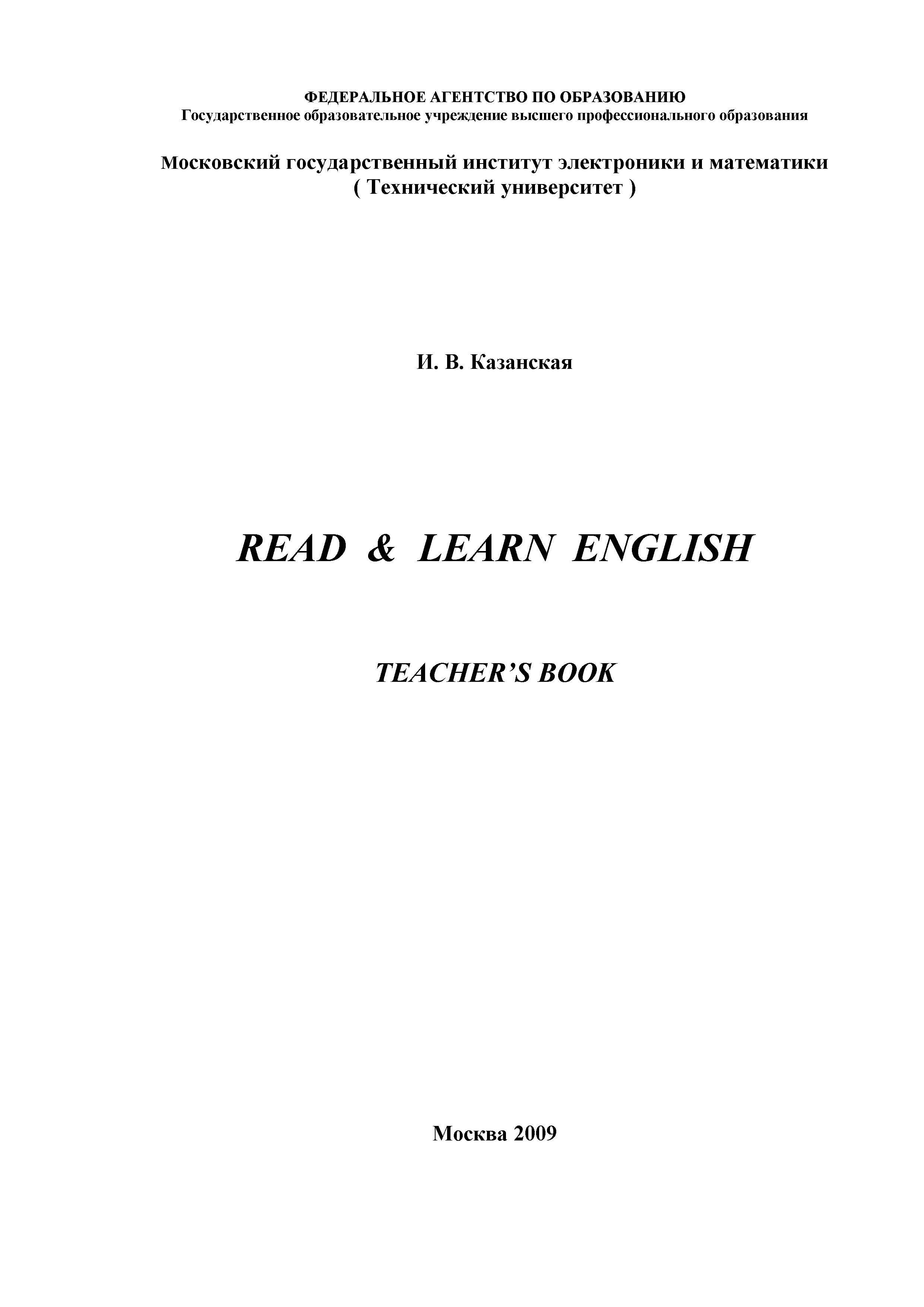 Read & Learn English. Teacher's Book: Учебное пособие