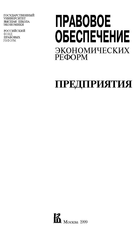 Правовое обеспечение экономических реформ. Предприятия
