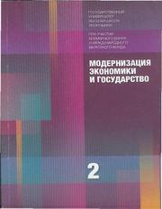 Модернизация экономики и государство: В 3-х кн. Кн. 2.