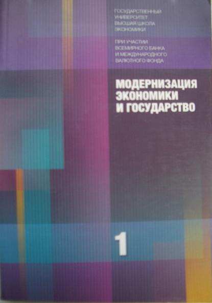 Модернизация экономики и государство: В 3-х кн. Кн. 1.