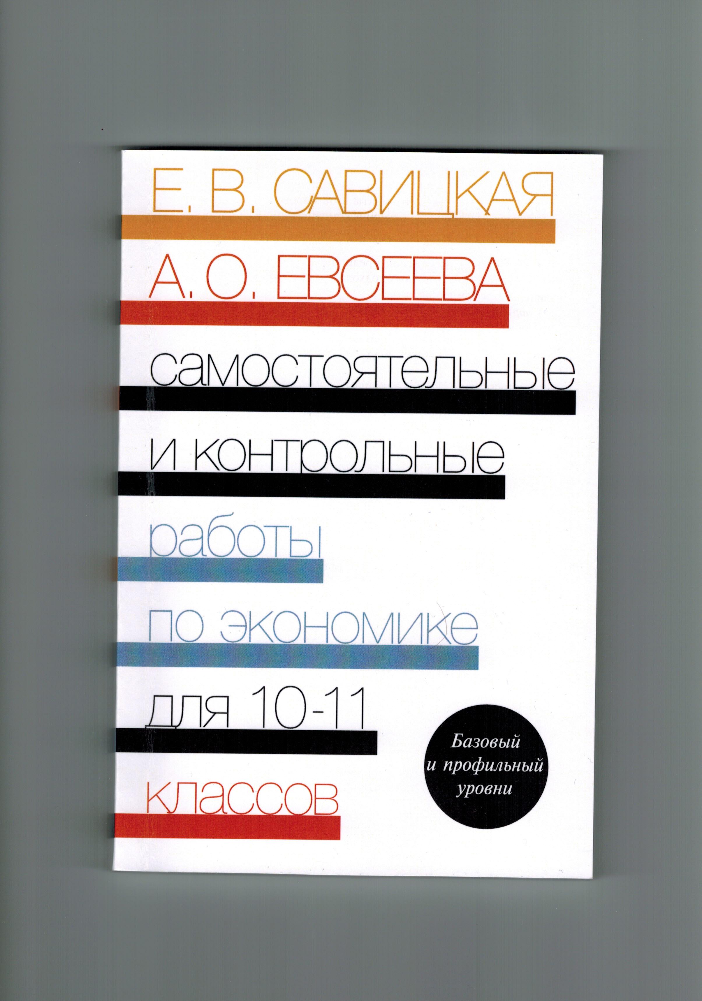 Самостоятельные и контрольные работы по экономике: пособие для 10-11 классов (180 стр.)
