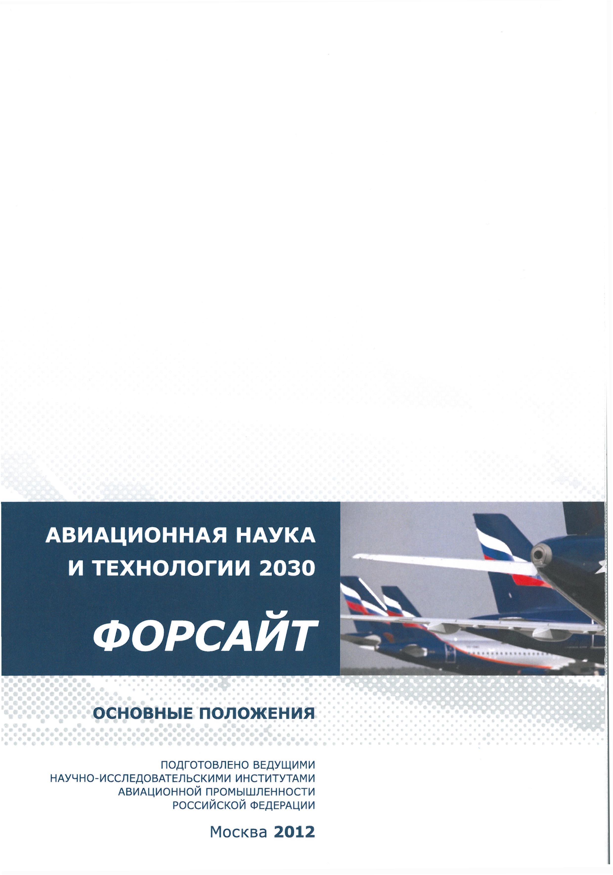 Авиационная наука и технологии 2030. Форсайт, основные положения.