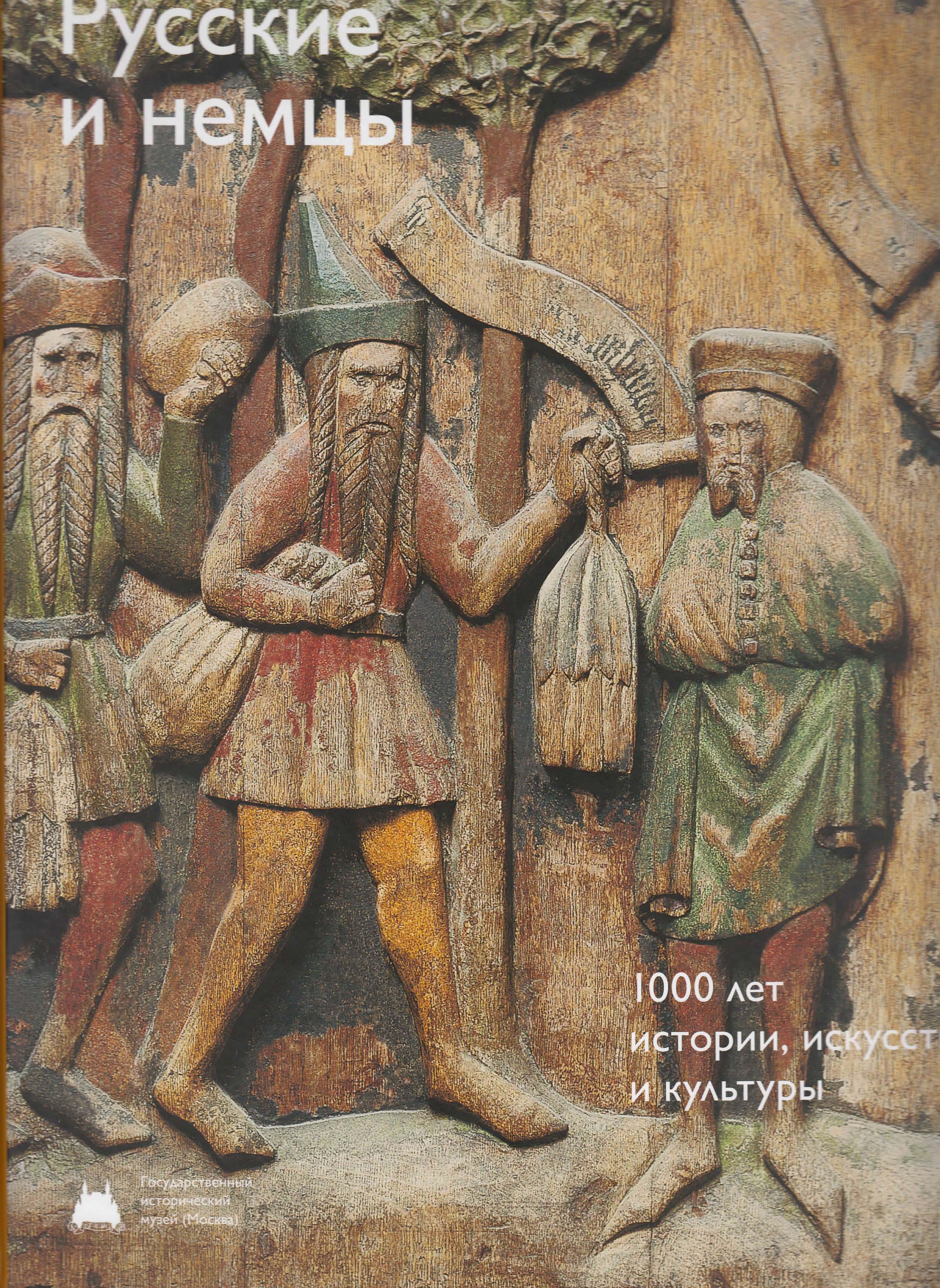 Русские и немцы. 1000 лет истории, культуры и искусства. Каталог выставки