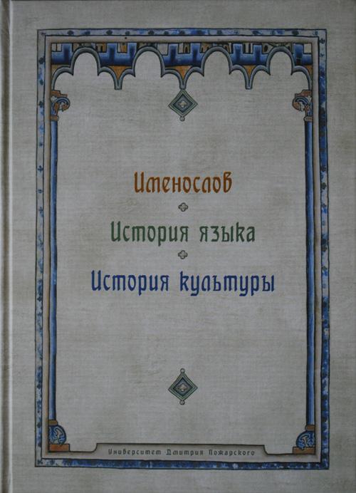 Именослов. История языка. История культуры