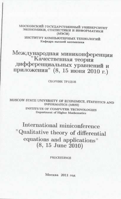 Сборник трудов Международной миниконференции «Качественная теория дифференциальных уравнений и приложения» (8, 15 июня 2010 г.).