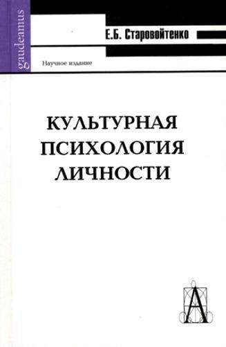 Культурная психология личности