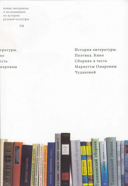 «Доктор Живаго» и «Бывшее и несбывшееся» Федора Степуна: Опыт параллельного чтения