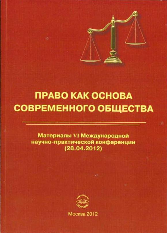 Современное состояние государственной гражданской службы: проблемы и перспективы