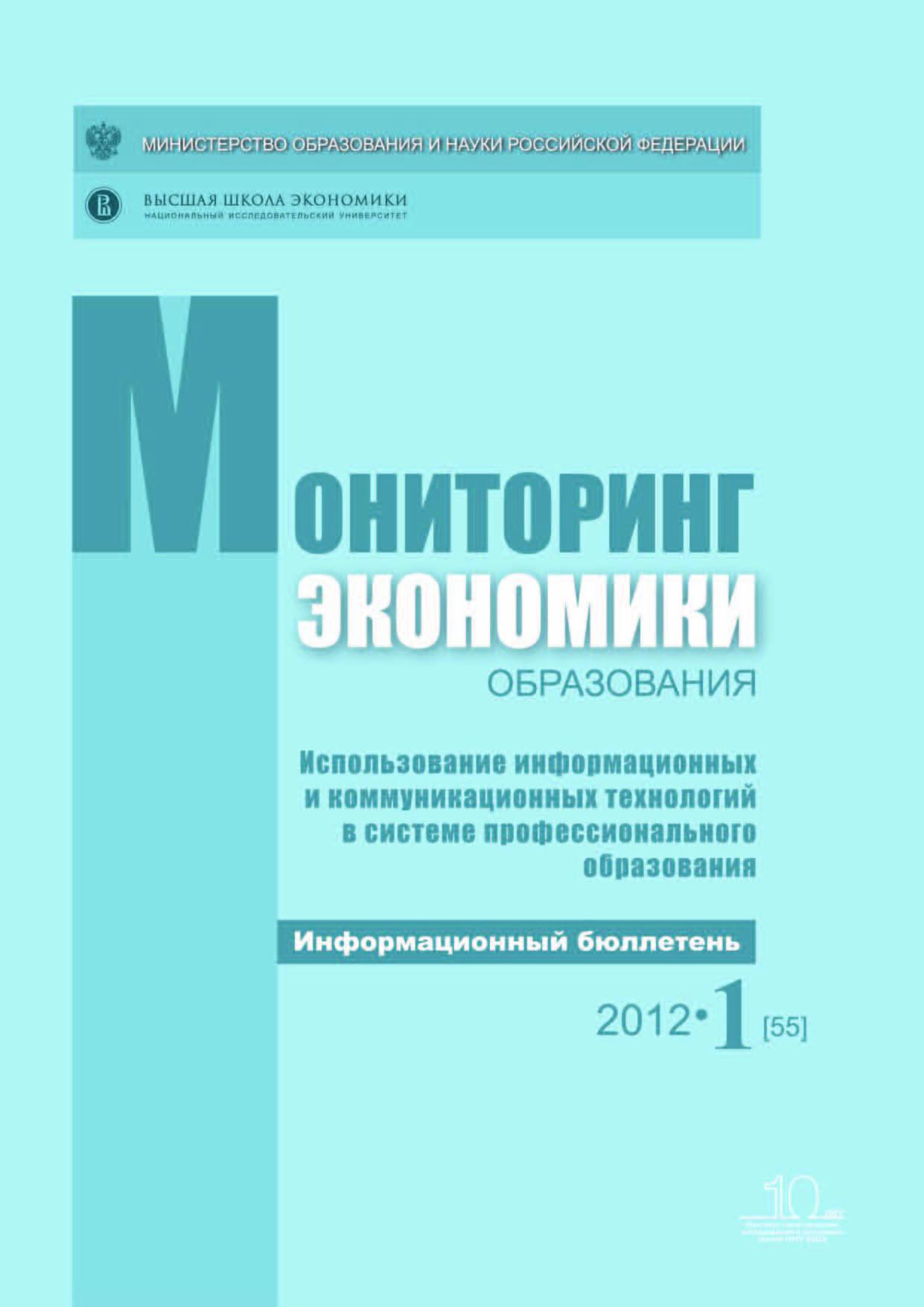 Мониторинг экономики образования