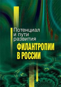 Потенциал и пути развития филантропии в России