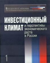 Инвестиционный климат и перспективы экономического роста в России: В 2-х кн. Кн. 1.
