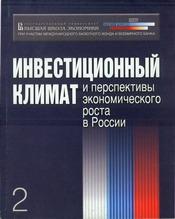 Инвестиционный климат и перспективы экономического роста в России: В 2-х кн. Кн. 2.