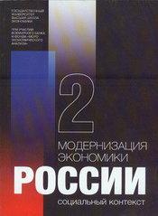 Модернизация экономики России: Социальный контекст: В 4-х кн. Кн. 2.
