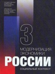 Модернизация экономики России: Социальный контекст: В 4-х кн. Кн. 3.