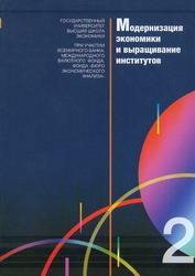 Модернизация экономики и выращивание институтов: В 2-х кн. Кн. 2.