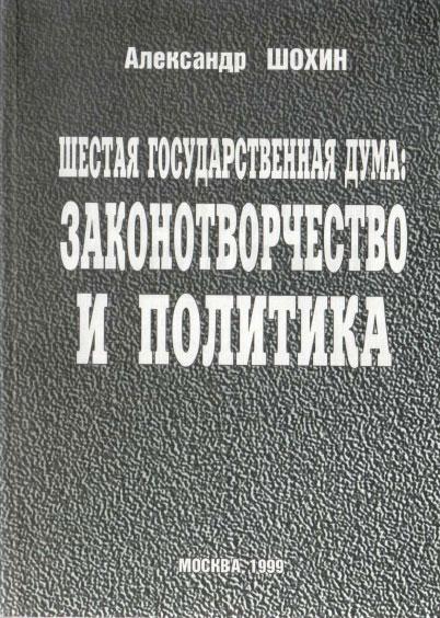 Шестая Государственная Дума: законотворчество и политика