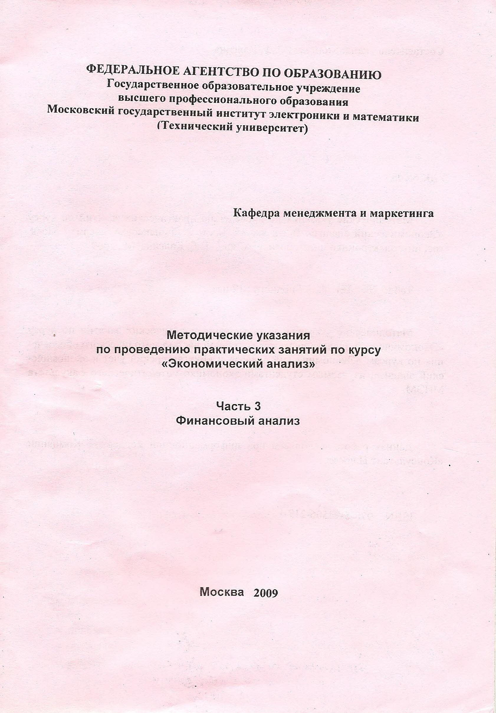 Методические указания по проведению практических занятий по курсу «Экономический анализ». Часть 3. Финансовый анализ