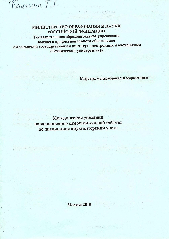Методические указания по выполнению самостоятельной работы по курсу «Бухгалтерский учет»
