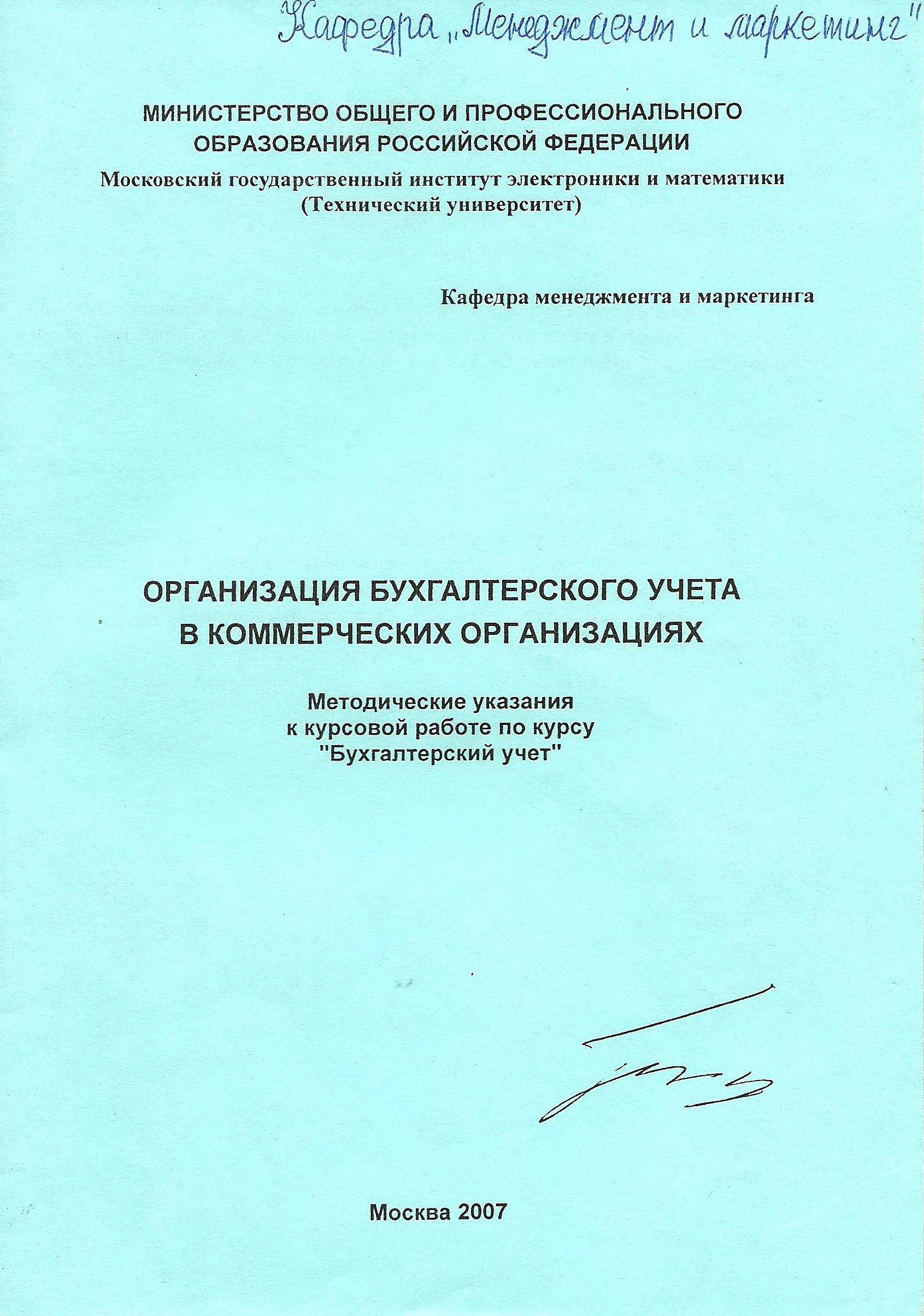 Организация бухгалтерского учета в коммерческих организациях. Методические указания к курсовой работе по курсу «Бухгалтерский учет»