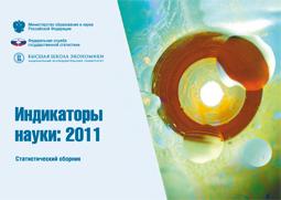 Индикаторы науки: 2011. Статистический сборник
