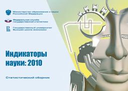 Индикаторы науки: 2010. Статистический сборник