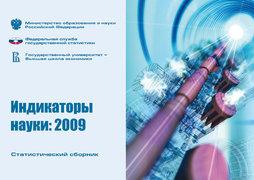 Индикаторы науки: 2009. Статистический сборник