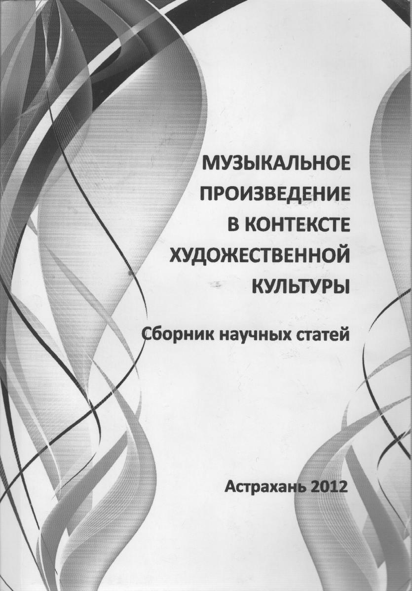 Музыкознание и литературоведение: диалог двух наук (на примере исследования музыкальности стиха