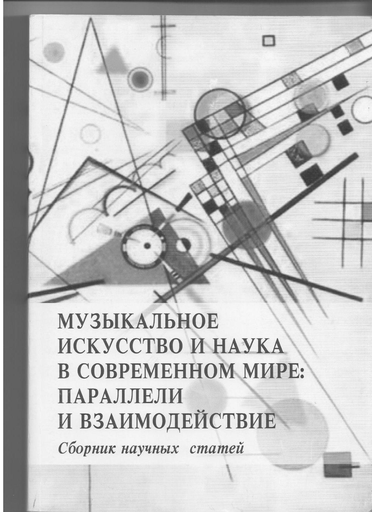 Музыкальное искусство и наука в современном мире: параллели и взаимодействие