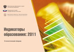 Индикаторы образования: 2011. Статистический сборник