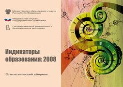 Индикаторы образования: 2008. Статистический сборник
